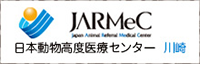 JARMeC 日本動物高度医療センター 川崎